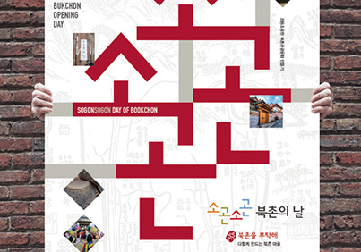seoul city bukcheon promotion identity